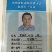 朱金昌教练