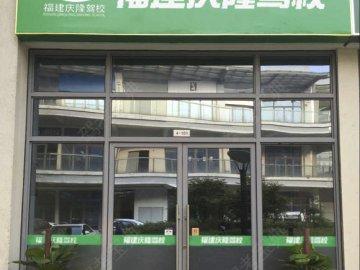 魏国兴驾校教练员教学环境11