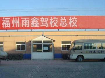 闽峰驾校教学环境3