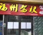 福州市兴安驾校