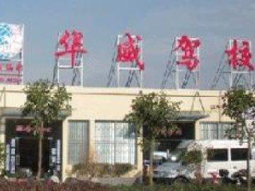 福州市华威驾校