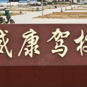 福州市盛康驾校