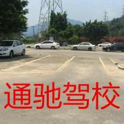 福州市通驰驾校