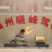 福州市晓峰驾校
