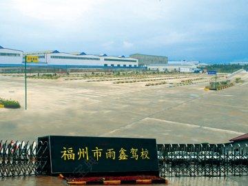 福州市雨鑫驾校