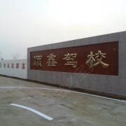 福州市顺鑫驾校