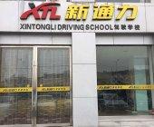 新通力驾驶学校