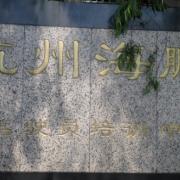 杭州市海鹏驾校