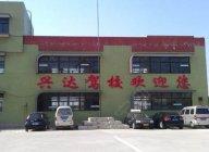 福州市兴达驾校