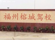 福州市榕城驾校