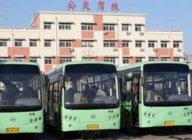 福州市公交驾校