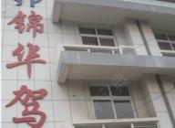 福州市锦华驾校