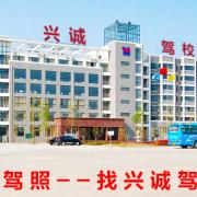 福州市兴诚驾校