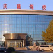 福州市庆隆驾校