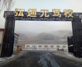 弘通元驾校