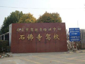石佛寺驾校