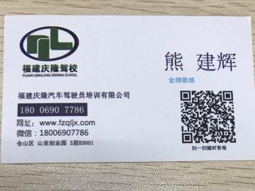 熊建辉驾校教练员教学环境2