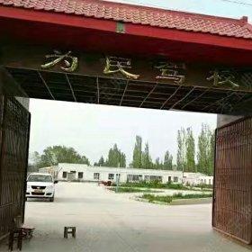 和静县为民驾校