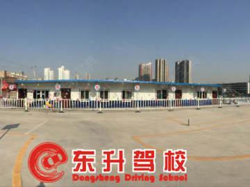 东升驾校教学环境3