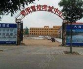 大同县明阳驾校