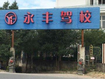 福州市永丰驾校