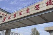 武汉宏达驾校