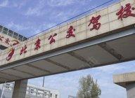 北京市公交驾校