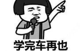 茂名驾校教学环境4