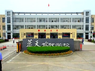 蓝天驾校昌东总校区