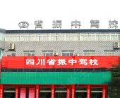 省振中驾校