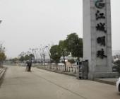 江城明珠驾校