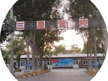 北京三星驾校