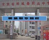 郸城职专驾校