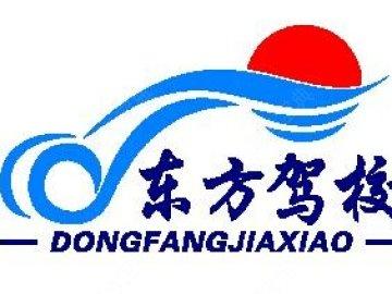 吴忠市东方驾校