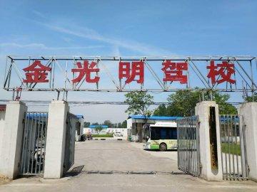 郸城金光明驾校