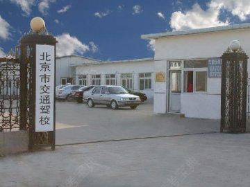交通驾校分校