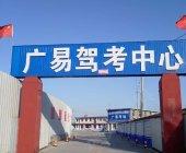 临汾广易驾校
