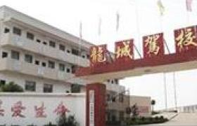 龙城驾校教学环境-学校