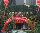 贵州黔龙驾校