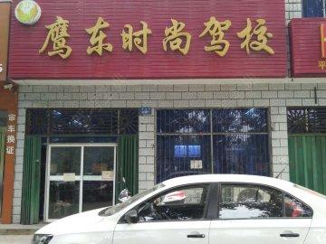 鹰东时尚驾校