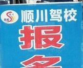 富顺顺川驾校