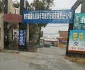 鑫盛达驾校