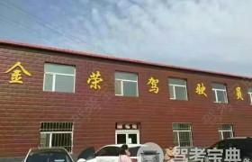 金荣驾校教学环境19