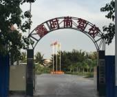 鑫时尚驾校