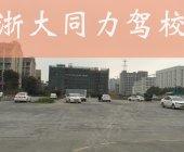 浙大同力驾校