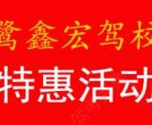 鹭鑫宏驾校