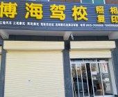 渭南博海驾校