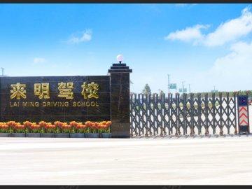 海丰县来明驾校