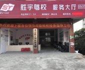 道县胜宇驾校