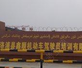 洛浦县鑫顺驾考中心驾校
